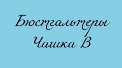 Бюстгальтеры женские – чашка В